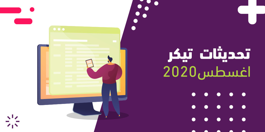 تحديثات تيكر - اغسطس 2020